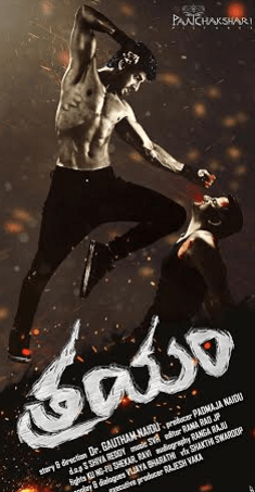 Trayam Movie Review Telugu Movie Review