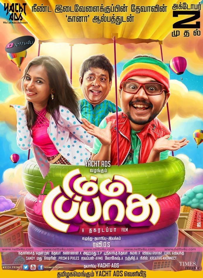 Tamil Movie Dummy Pattasu Movie Posters And Stills