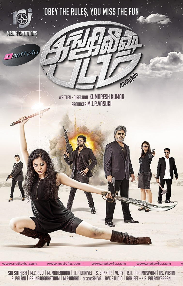 Tamil Movie English Padam Movie Posters And Stills