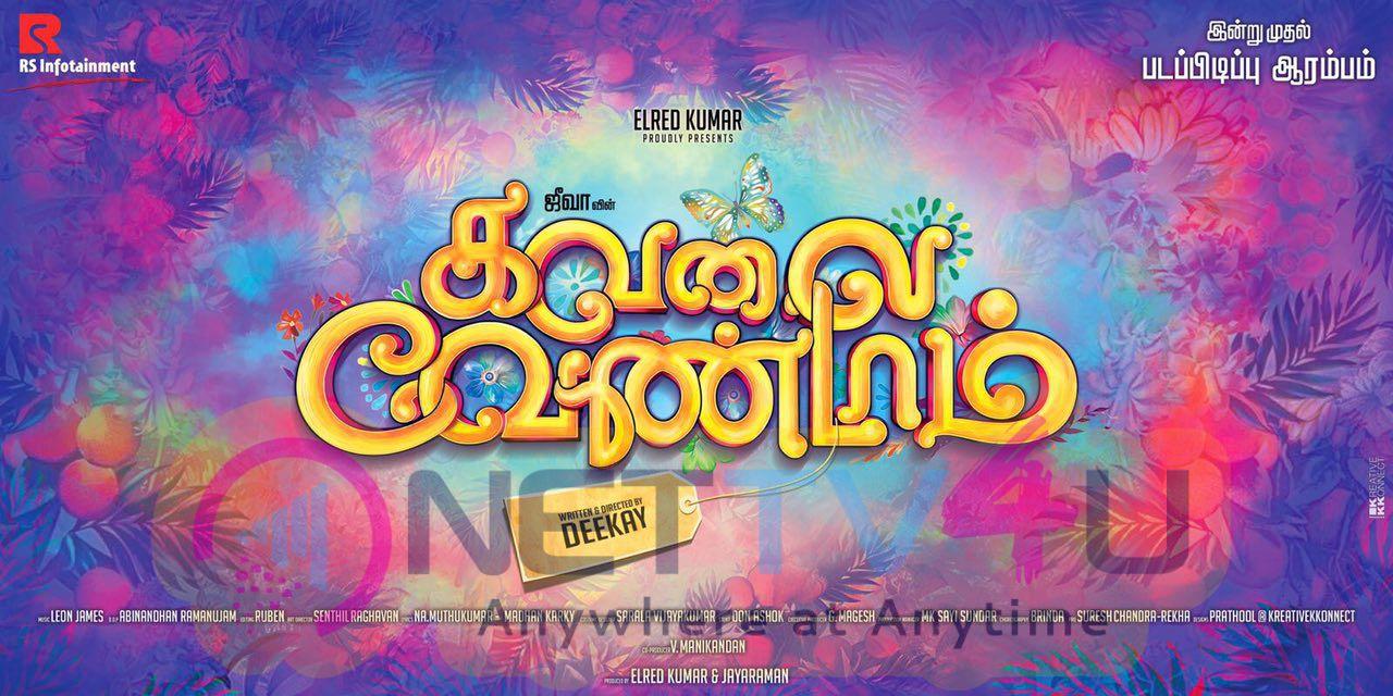 Tamil Movie Kavalai Vendam Shoot Images