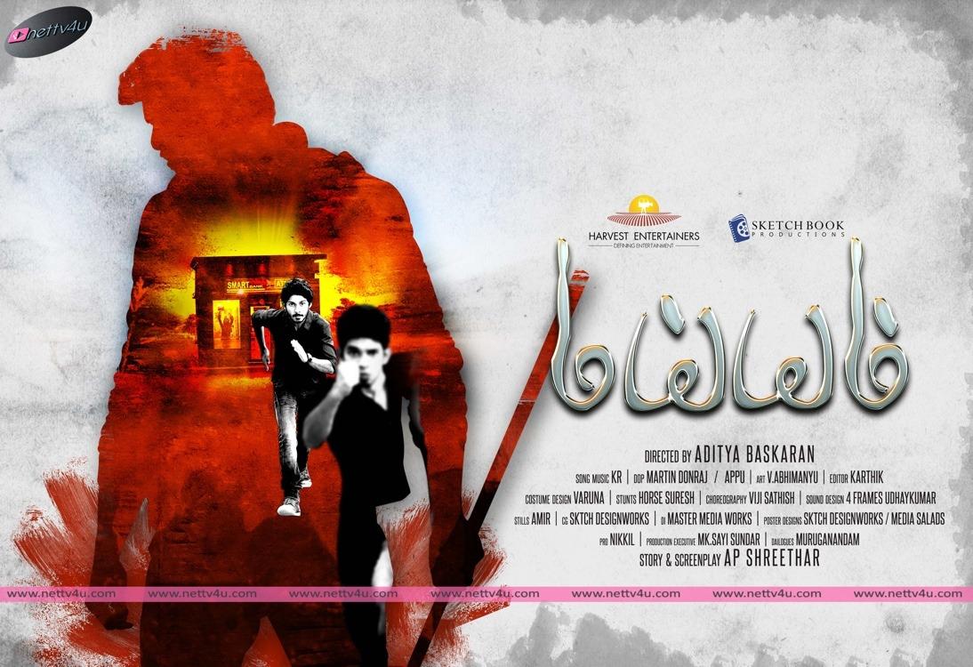 Tamil Movie Maiem Movie Photos And Posters
