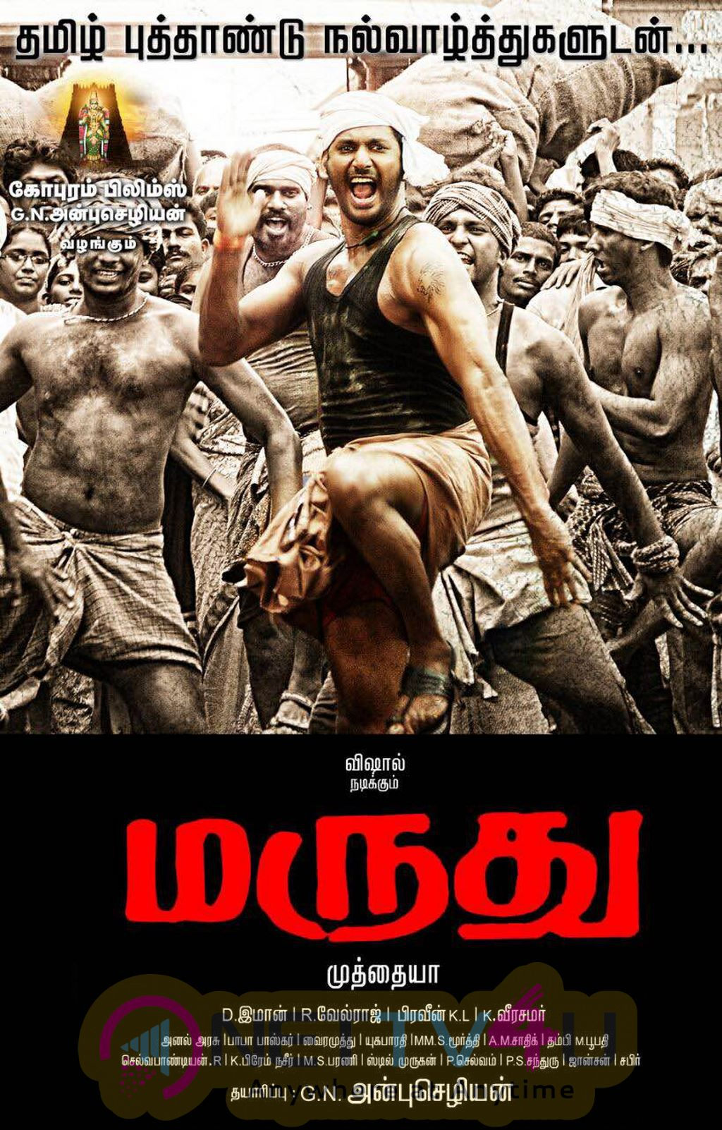 Tamil Movie Marudhu First Look Posters & Stills