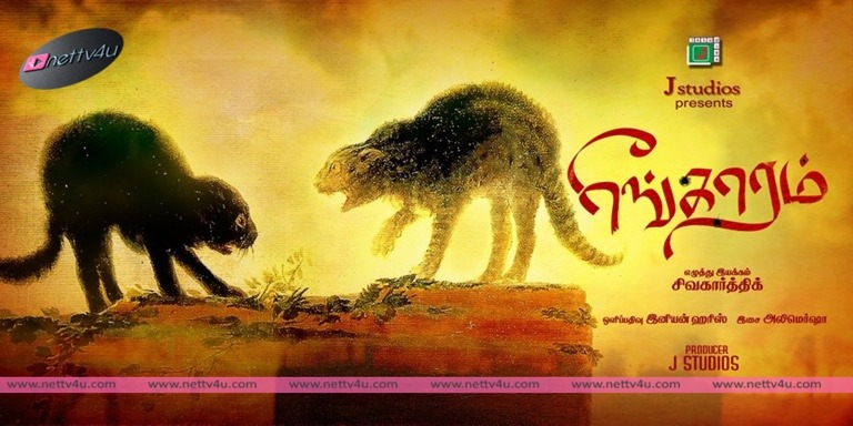 Tamil Movie Reengaram Stills And Posters First Look