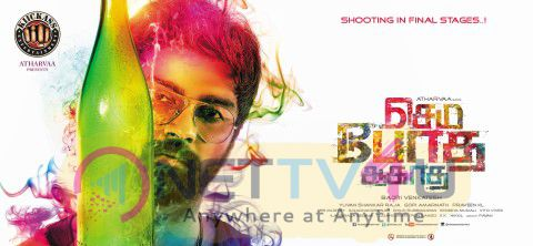 Tamil Movie Sema Botha Aagatha First Look Poster