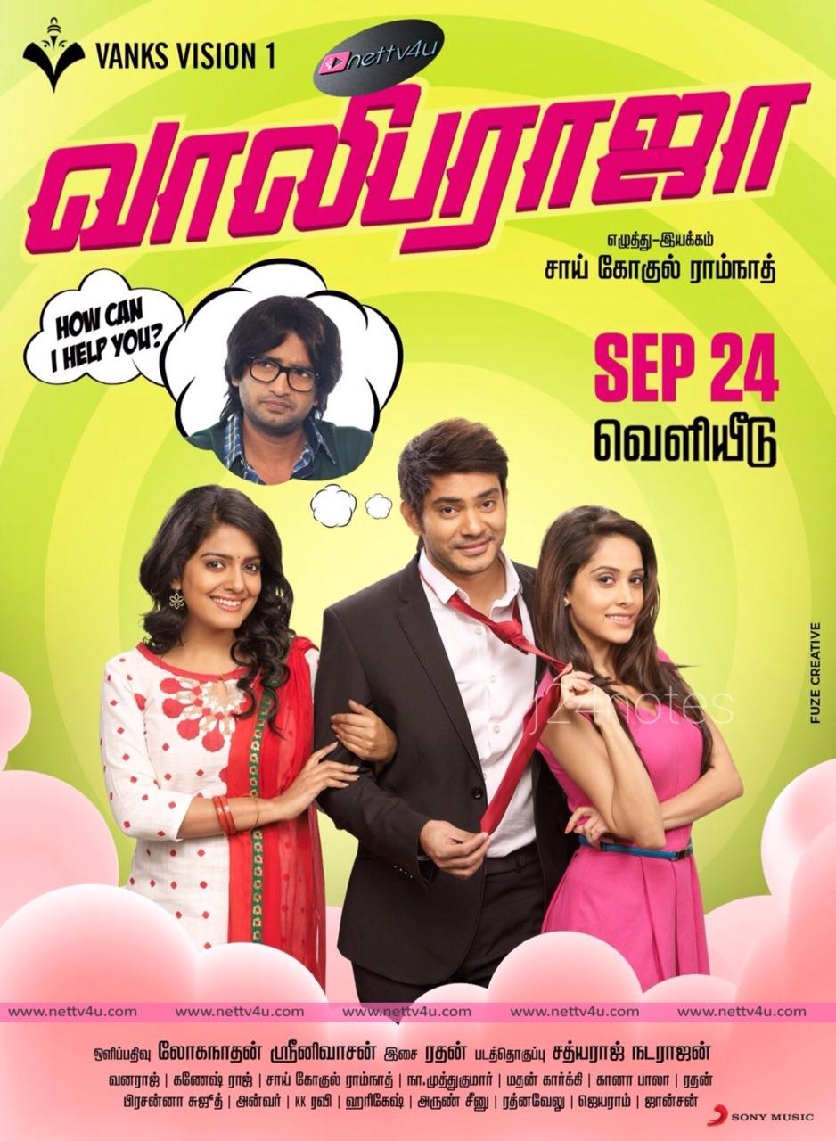 Tamil Movie Vaalibha Raja Posters First Look