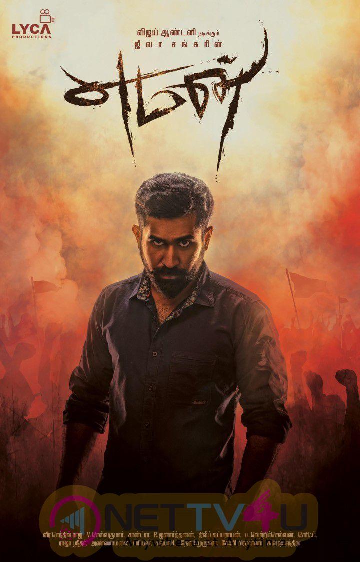 Tamil Movie Yamen First Look Poster & Pooja Stills