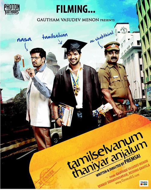 Tamil Selvanum Thaniyaar Anjalum Movie Review Tamil Movie Review