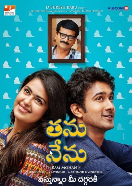 Tanu Nenu Review Tamil Movie Review