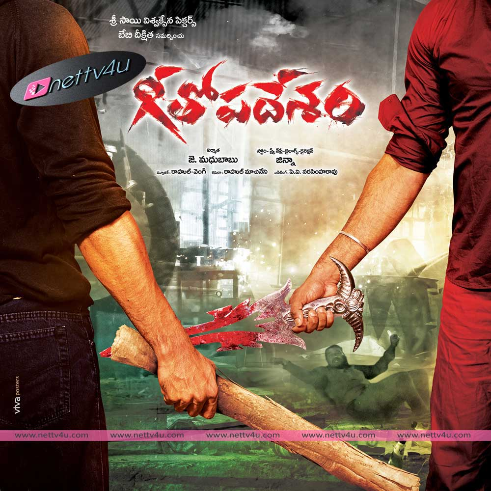 Telugu Movie Geethopadesam Poster Design Gallery