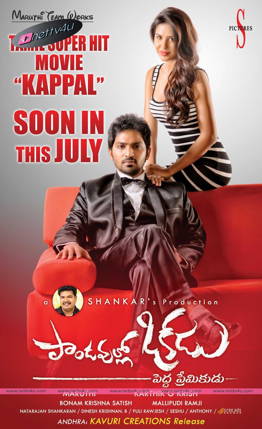 Telugu Movie Pandavullo Okadu Movie Ads