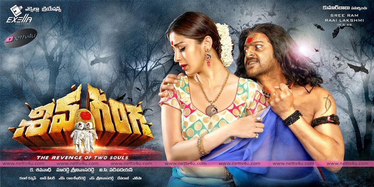 Telugu Movie Siva Ganga Movie Stills And Posters