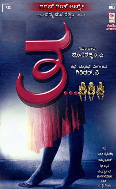 Tha Movie Review Kannada Movie Review