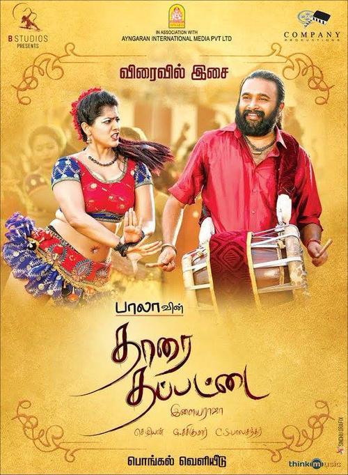 Thaarai Thappattai Movie Review Tamil Movie Review