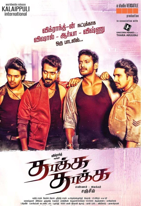 Thakka Thakka Movie Review Tamil Movie Review