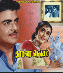 Thamarai Nenjam Movie Review Tamil Movie Review