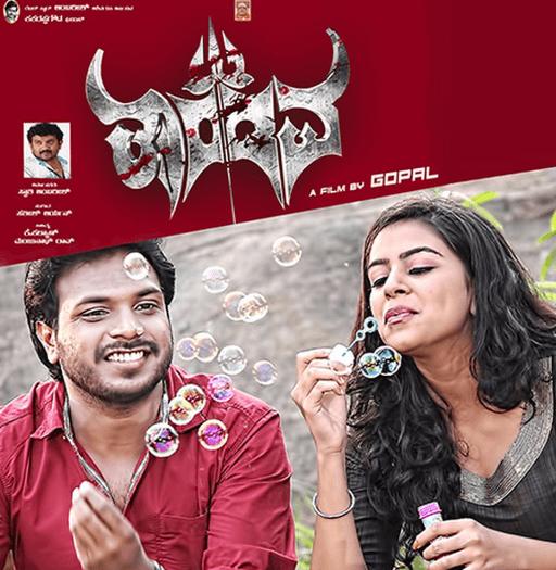 Thandava Movie Review Kannada Movie Review