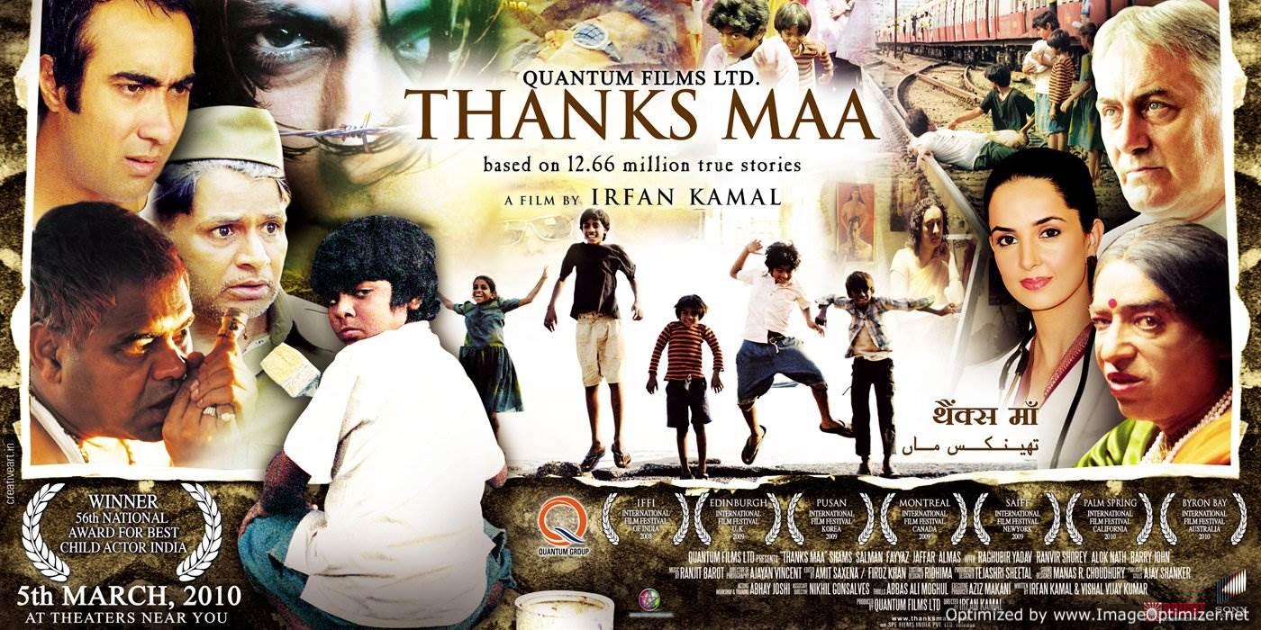 Thanks Maa Movie Review Hindi