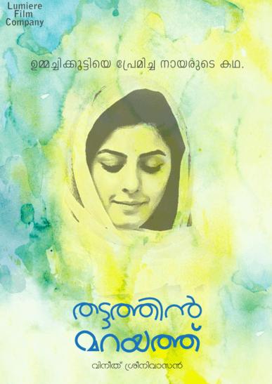 Thattathin Marayathu Movie Review Malayalam Movie Review