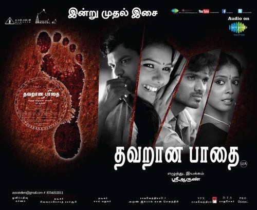 Thavaraana Paathai  Movie Review Tamil Movie Review