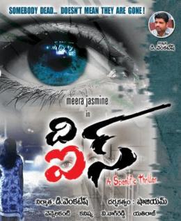 The Eyes Movie Review Telugu Movie Review