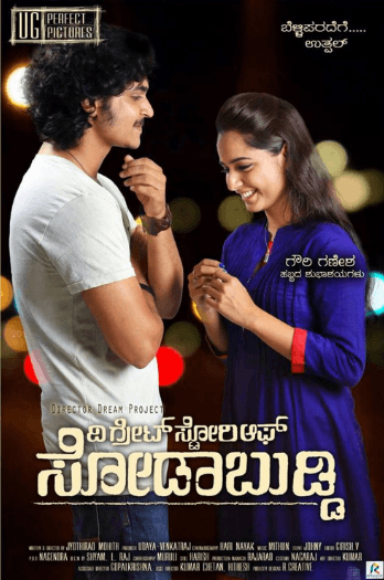 The Great Story Of Sodabuddi Movie Review Kannada Movie Review