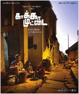 The Pride That Kaaka Muttai Film Brought To The Film Industry