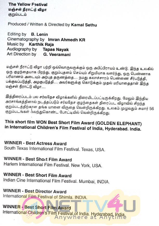 The Yellow Festival Short Film Screening And Press Meet Stills