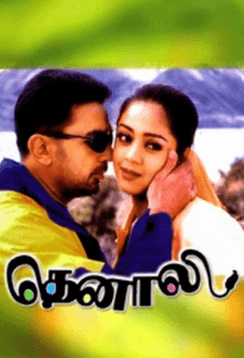 Thenali Movie Review