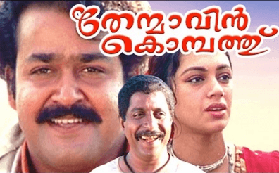 Thenmavin Kombathu Movie Review Malayalam Movie Review