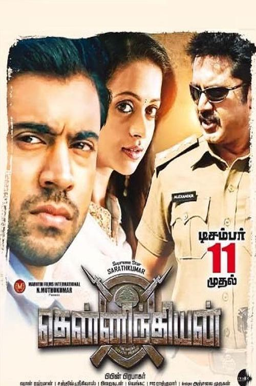 Thennindian Movie Review