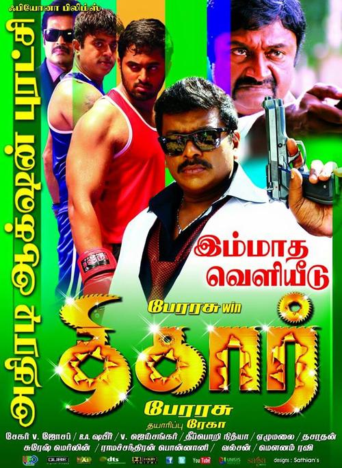 Thihar Movie Review Tamil Movie Review