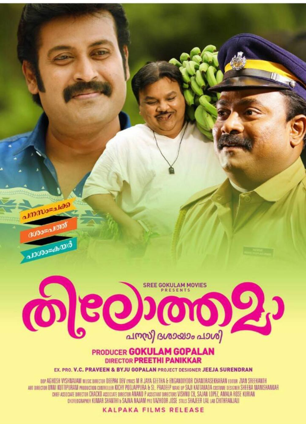 Thilothamaa Movie Review Malayalam Movie Review