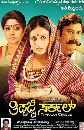 Thippaji Circle Movie Review Kannada Movie Review