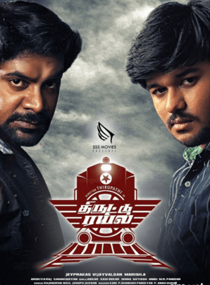 Thiruttu Rail Movie Review