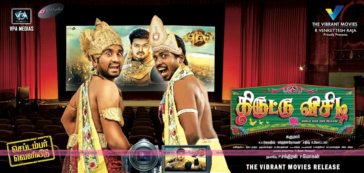 Thiruttu Vcd Tamil Movie Posters First Look