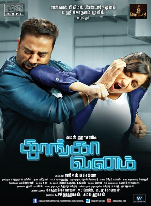 Thoongaavanam Movie Review Tamil Movie Review