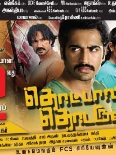 Thottal Thodarum Movie Review Tamil