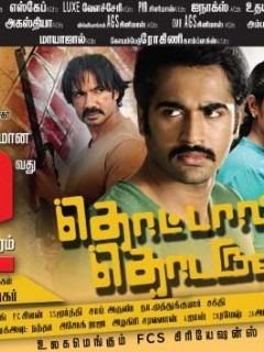 Thottal Thodarum Movie Review Tamil