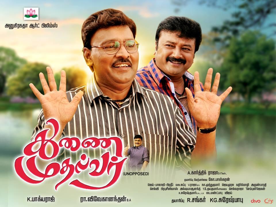Thunai Mudhalvar-(unopposed) Movie Review