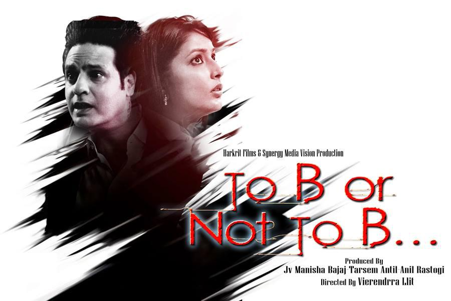 To B or Not to B Movie Review English