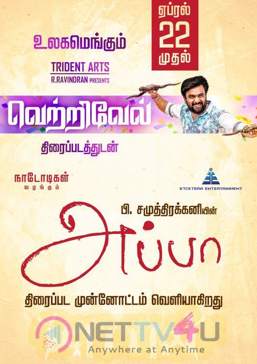 Trailer Of Samuthirakanis Appa Will Be Screened Along With Sasikumars Vetrivel Movie Poster