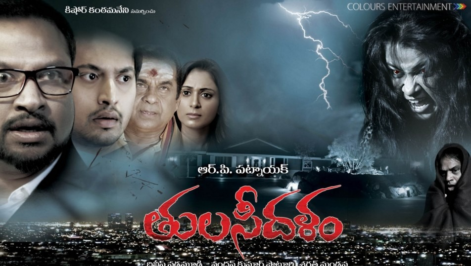 Tulasi Dalam Review Telugu Movie Review