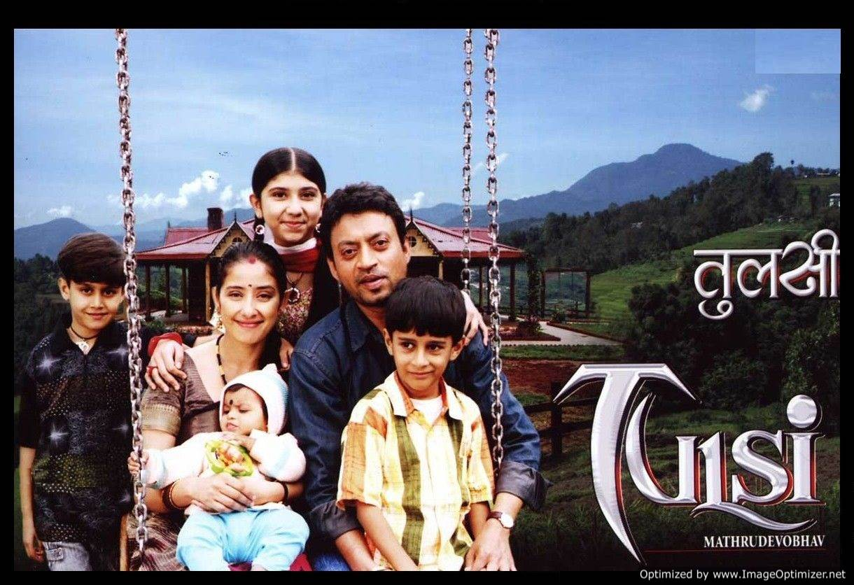 Tulsi Movie Review Hindi