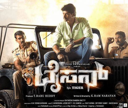 Tyson Movie Review Kannada Movie Review