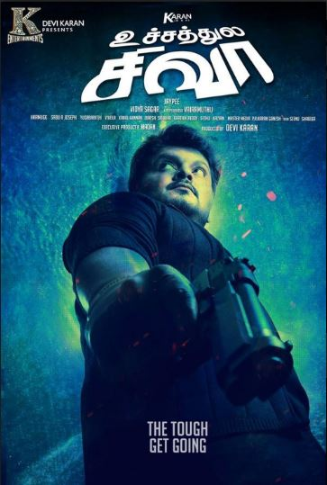 Uchathula Shiva Movie Review Tamil Movie Review