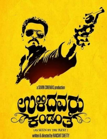 Ulidavaru Kandante Movie Review Kannada Movie Review