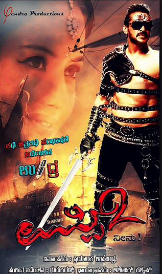 Uppi 2 Movie Review Kannada