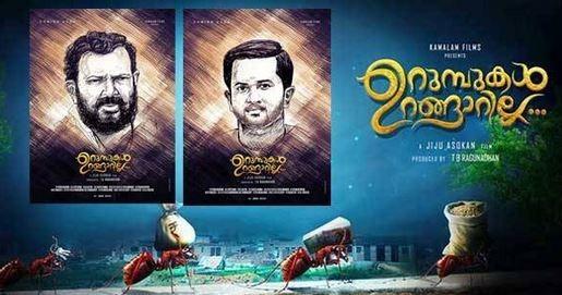 Urumbukal Urangarilla Movie Review Malayalam