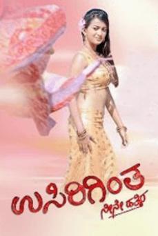 Usiriginta Neene Attira Movie Review Kannada Movie Review