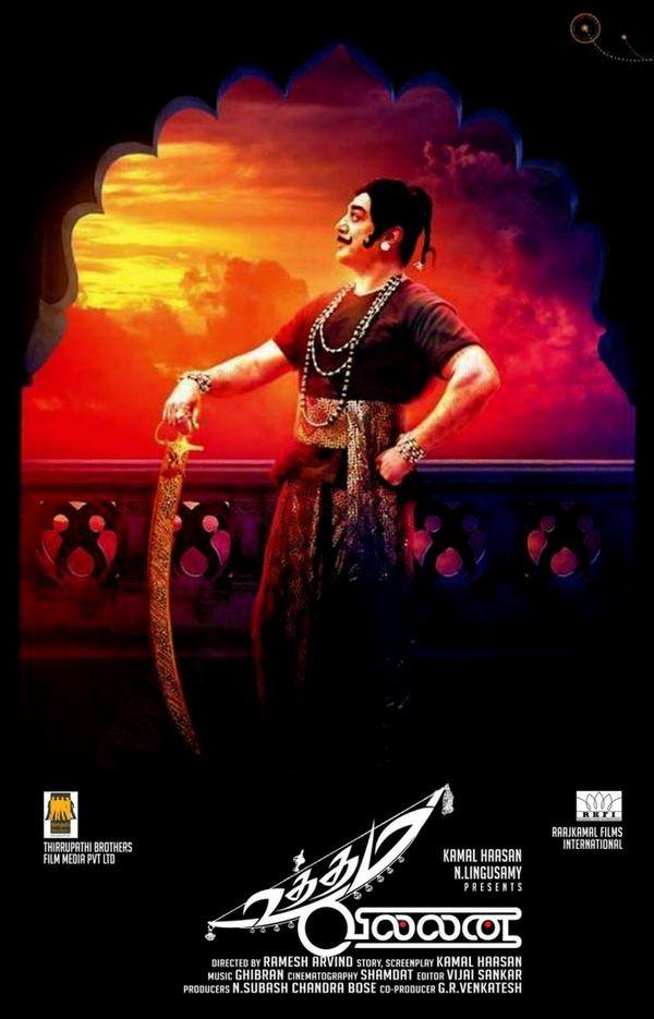 Uttama Villain Aka Uttama Villan Movie Review Tamil